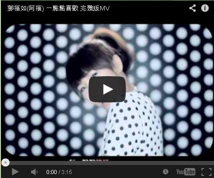 鄧福如(阿福) 一點點喜歡 完整版MV