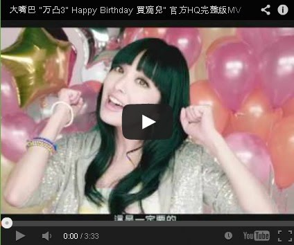 "大嘴巴 ""万凸3"" Happy Birthday 買滴兒"" 官方HQ完整版MV"
