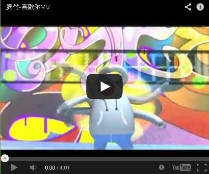 庭竹-喜歡你MV